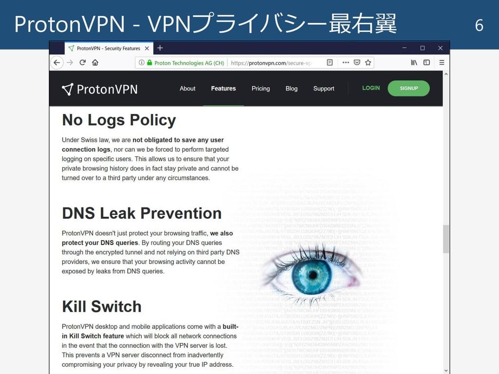 ProtonVPN - VPNプライバシー最右翼 6