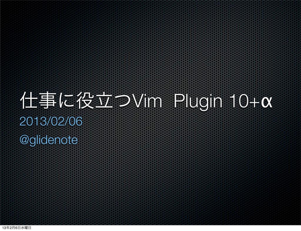 ʹཱͭVim Plugin 10+α 2013/02/06 @glidenote 13...