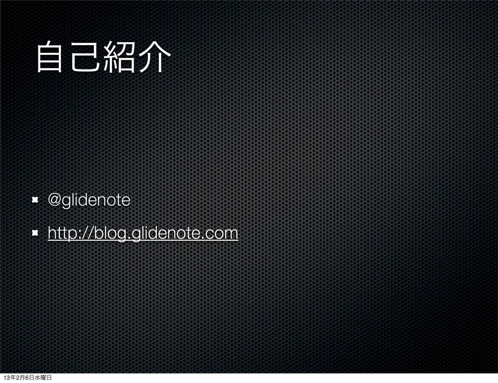 ࣗݾհ @glidenote http://blog.glidenote.com 132݄...
