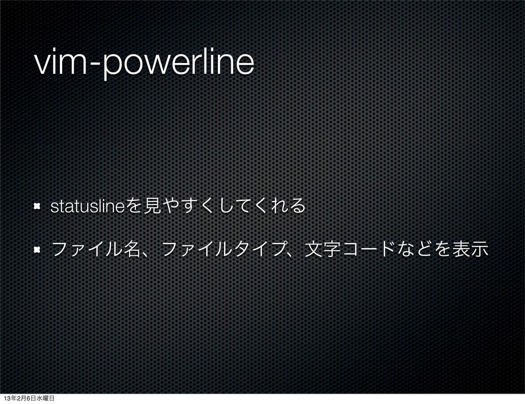 vim-powerline statuslineΛݟͯ͘͘͢͠ΕΔ ϑΝΠϧ໊ɺϑΝΠϧλΠ...