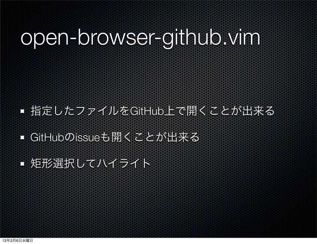 open-browser-github.vim ࢦఆͨ͠ϑΝΠϧΛGitHub্Ͱ։͘͜ͱ͕ग़...