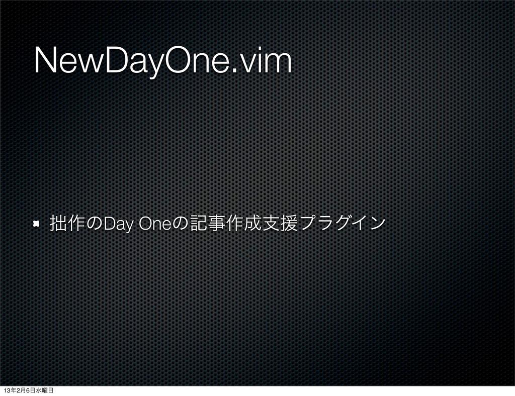 NewDayOne.vim ࡞ͷDay Oneͷه࡞ࢧԉϓϥάΠϯ 132݄6ਫ༵