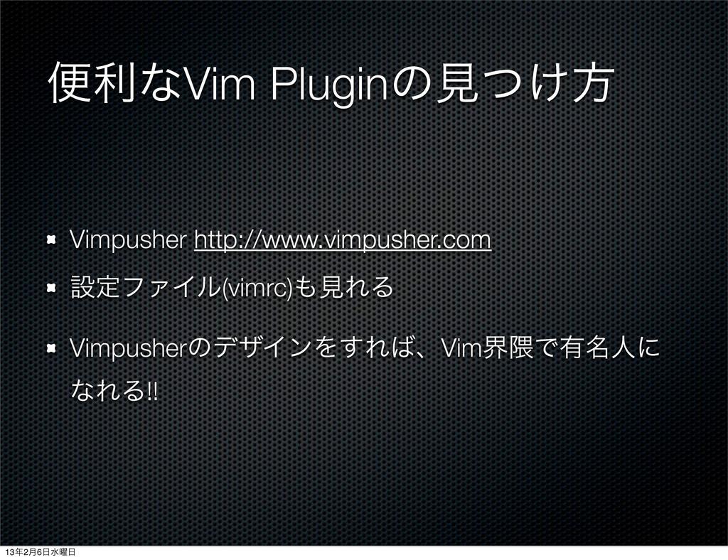 ศརͳVim Pluginͷݟ͚ͭํ Vimpusher http://www.vimpush...