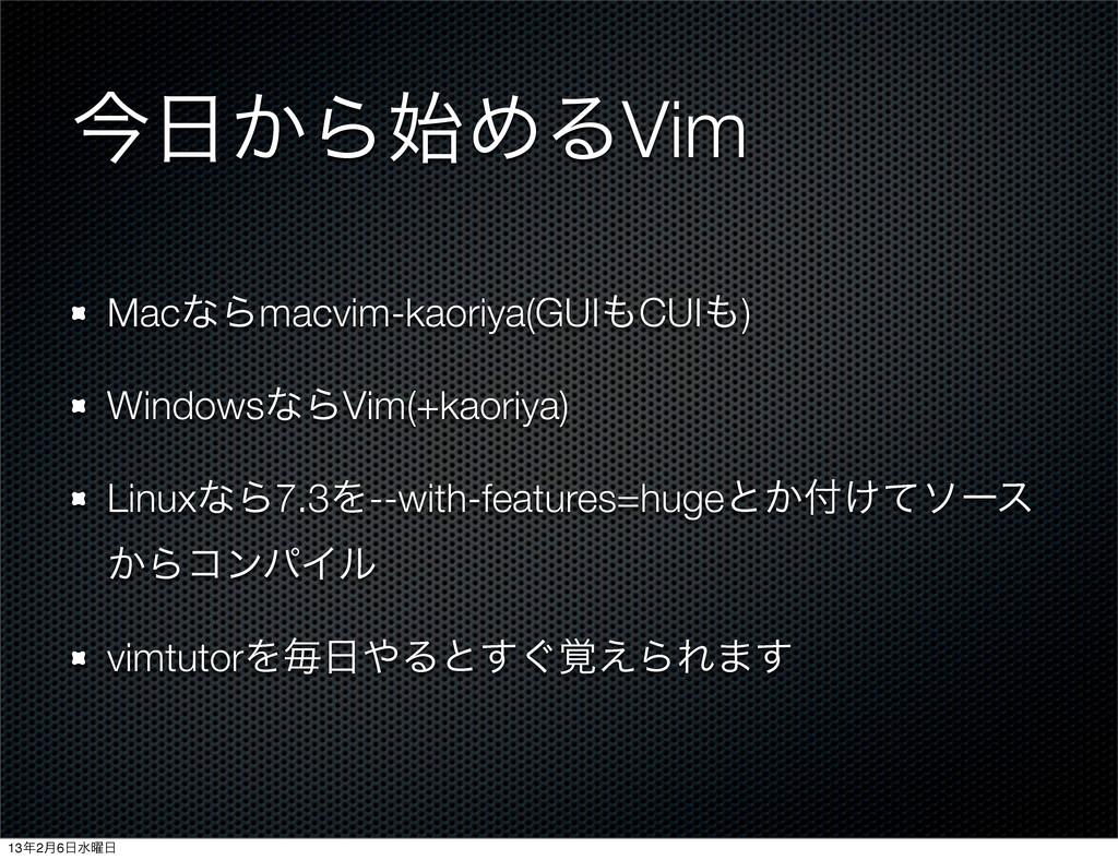 ࠓ͔ΒΊΔVim MacͳΒmacvim-kaoriya(GUICUI) Window...