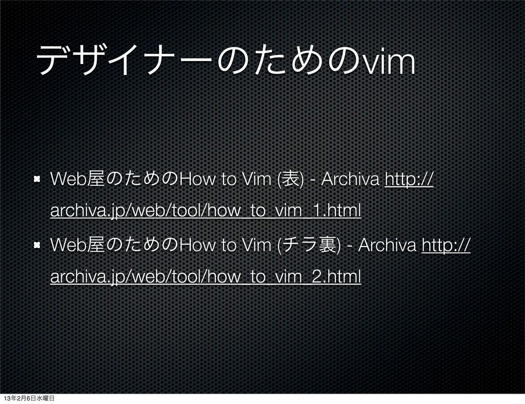 σβΠφʔͷͨΊͷvim WebͷͨΊͷHow to Vim (ද) - Archiva h...