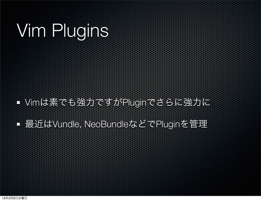 Vim Plugins VimૉͰڧྗͰ͕͢PluginͰ͞Βʹڧྗʹ ࠷ۙVundle...
