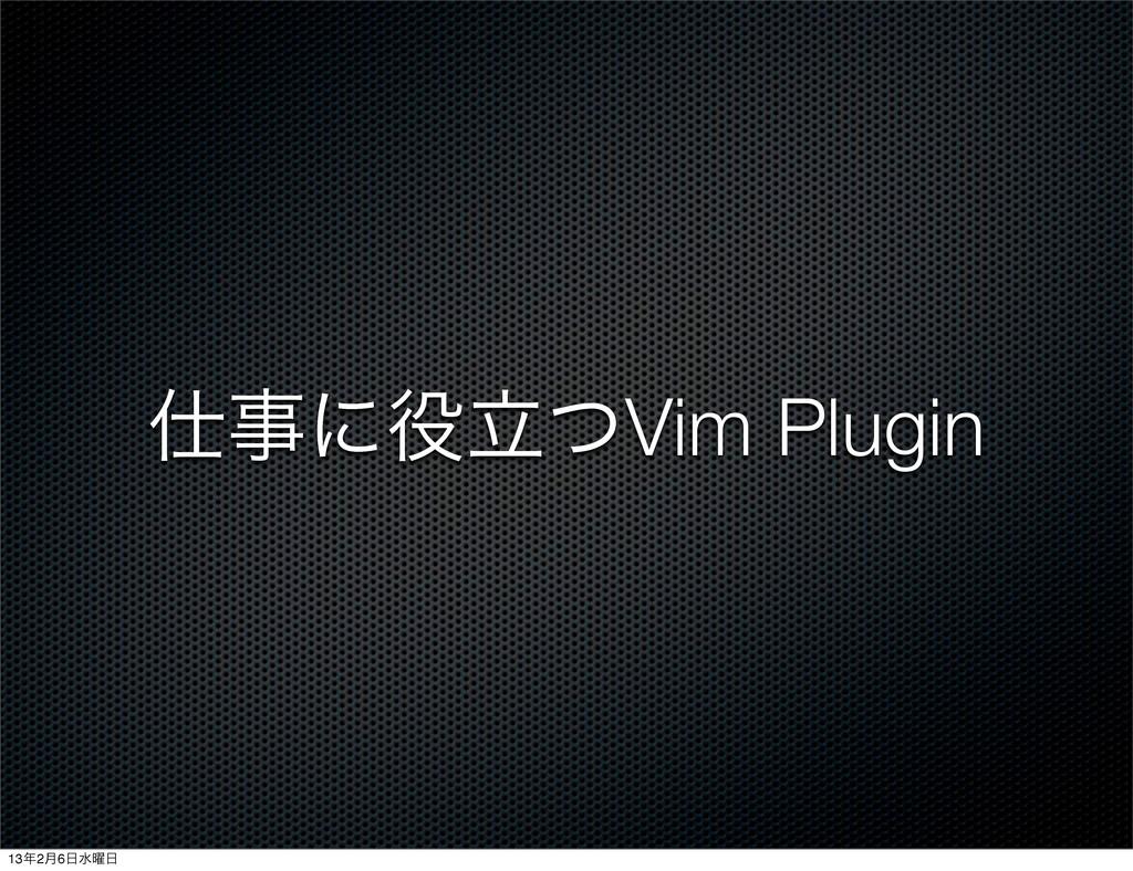 ʹཱͭVim Plugin 132݄6ਫ༵