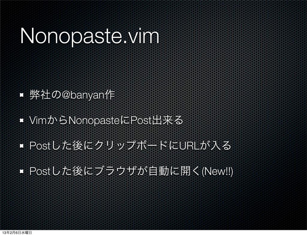 Nonopaste.vim ฐࣾͷ@banyan࡞ Vim͔ΒNonopasteʹPostग़དྷ...