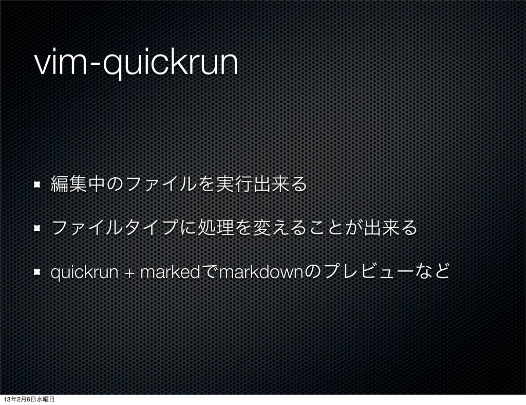 vim-quickrun ฤूதͷϑΝΠϧΛ࣮ߦग़དྷΔ ϑΝΠϧλΠϓʹॲཧΛม͑Δ͜ͱ͕ग़དྷ...