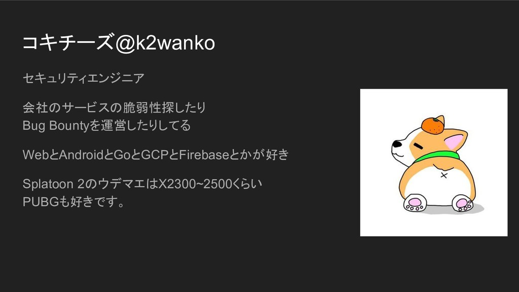 コキチーズ@k2wanko セキュリティエンジニア 会社のサービスの脆弱性探したり Bug B...