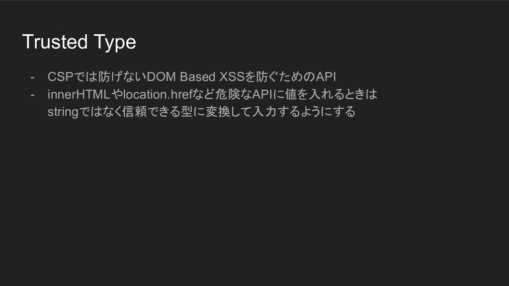 Trusted Type - CSPでは防げないDOM Based XSSを防ぐためのAPI ...