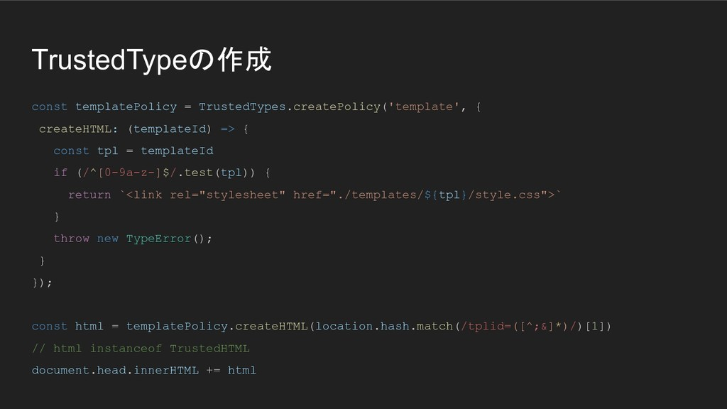 TrustedTypeの作成 const templatePolicy = TrustedTy...