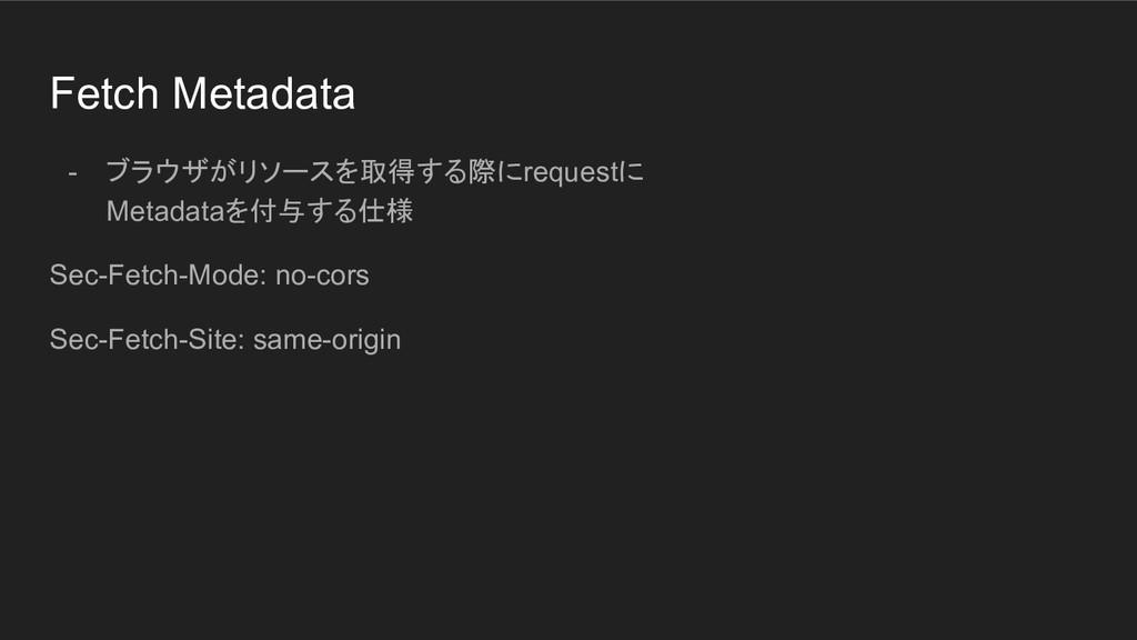 Fetch Metadata - ブラウザがリソースを取得する際にrequestに Metad...