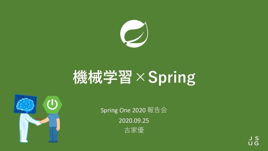 機械学習×Spring Spring One 2020 報告会 2020.09.25 古家優