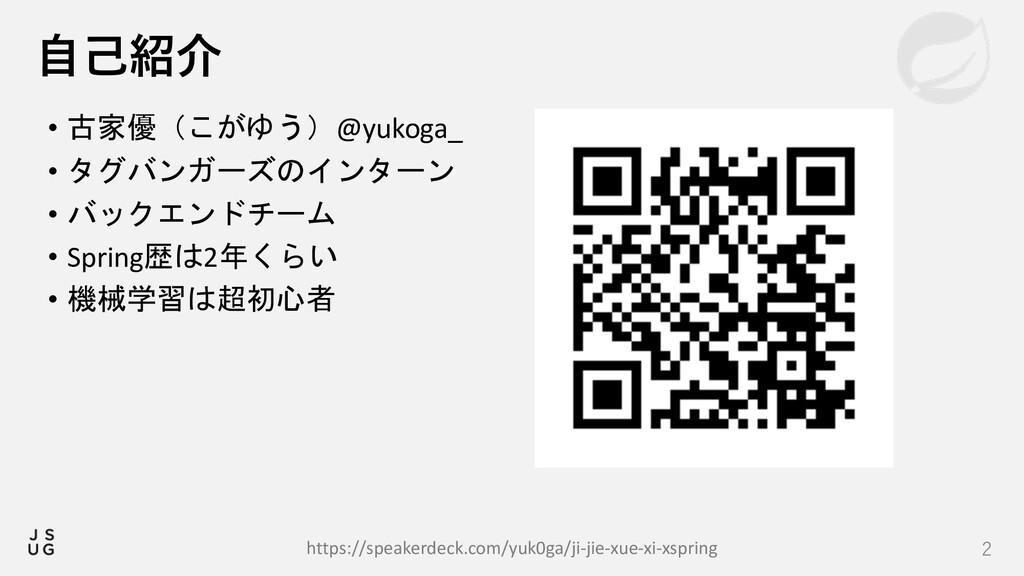 2 ⾃⼰紹介 • 古家優(こがゆう)@yukoga_ • タグバンガーズのインターン • バッ...