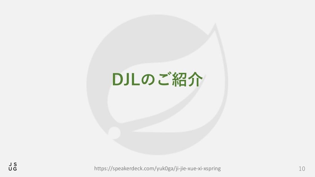 10 DJLのご紹介 https://speakerdeck.com/yuk0ga/ji-ji...