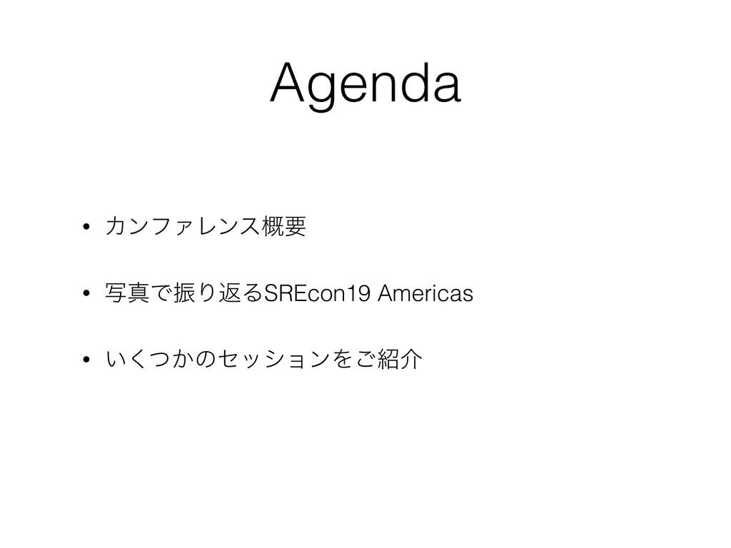 Agenda • ΧϯϑΝϨϯε֓ཁ • ࣸਅͰৼΓฦΔSREcon19 Americas •...