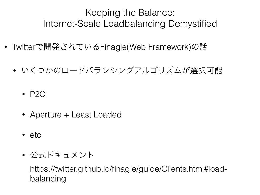 Keeping the Balance: Internet-Scale Loadbalanc...
