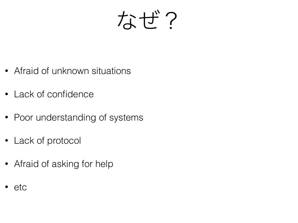 ͳͥʁ • Afraid of unknown situations • Lack of co...
