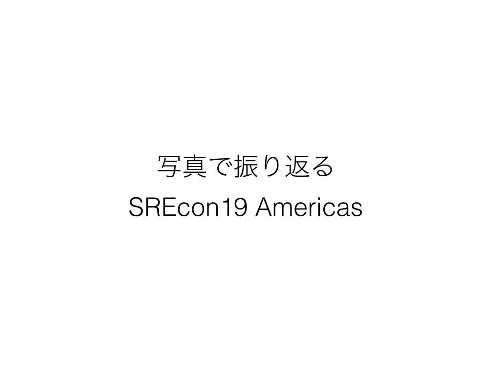 ࣸਅͰৼΓฦΔ SREcon19 Americas