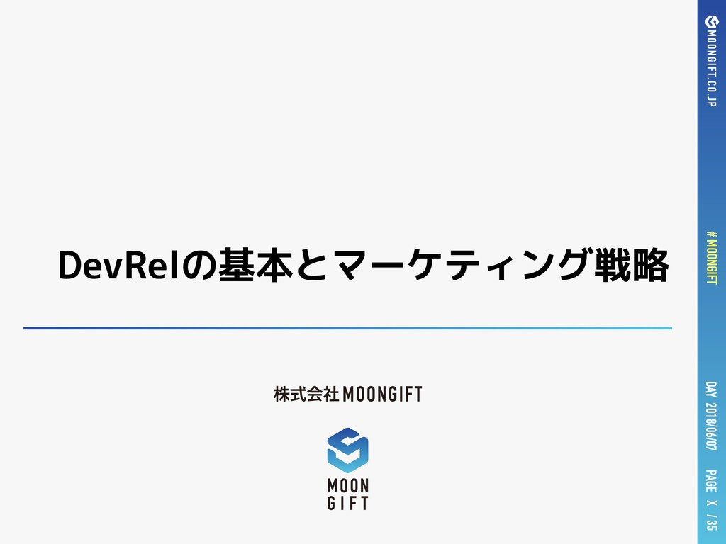 PAGE # MOONGIFT X / 35 DAY 2018/06/07 DevRelの基本...