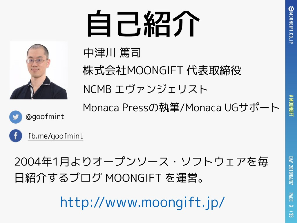 PAGE # MOONGIFT X / 33 DAY 2018/06/07 自己紹介 @goo...