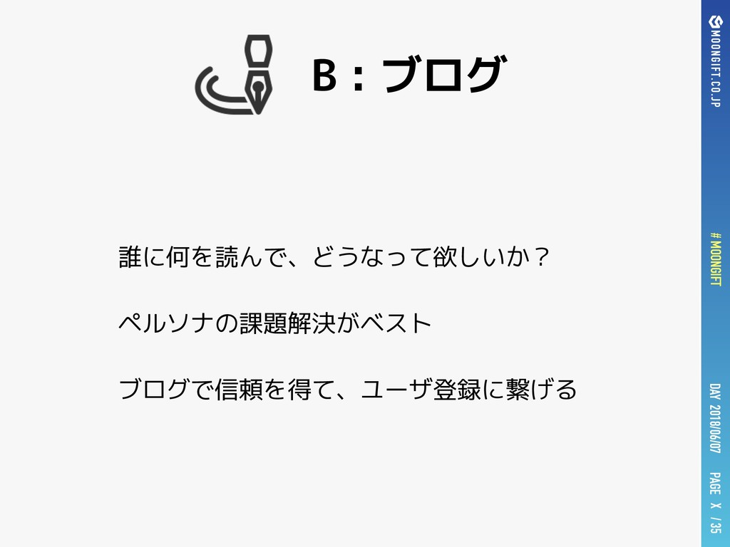 PAGE # MOONGIFT X / 35 DAY 2018/06/07 誰に何を読んで、ど...