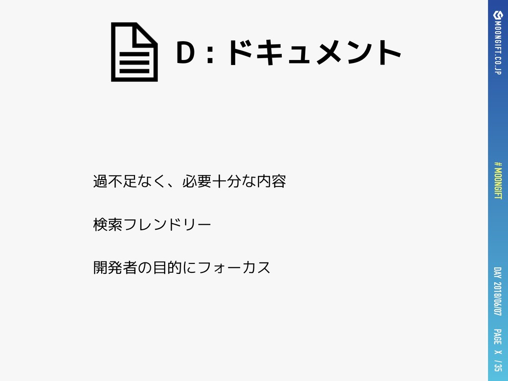 PAGE # MOONGIFT X / 35 DAY 2018/06/07 D : ドキュメン...