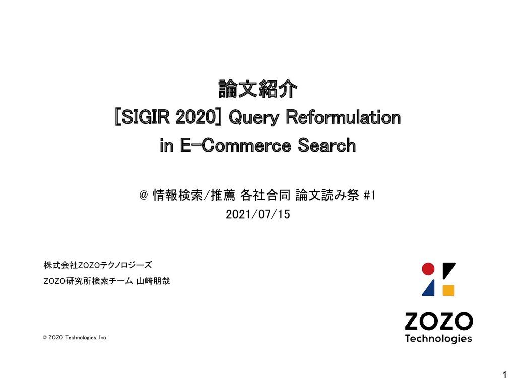 論文紹介 [SIGIR 2020] Query Reformulation  in E-C...