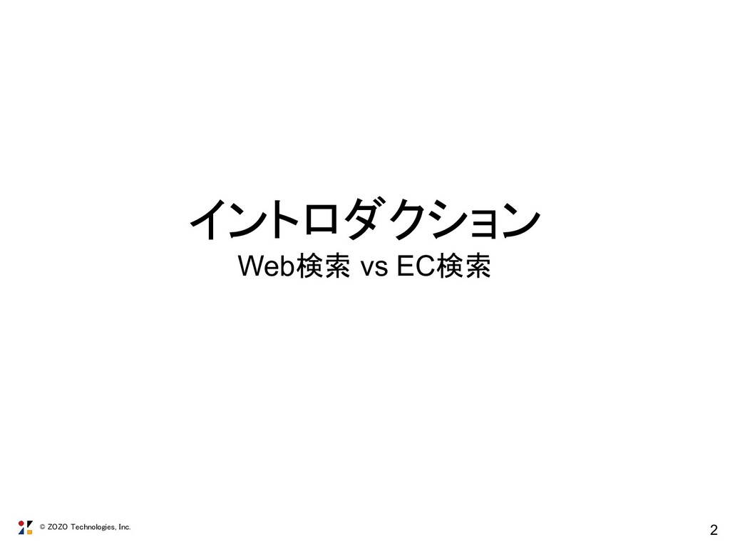 © ZOZO Technologies, Inc. 2 イントロダクション Web検索 vs ...