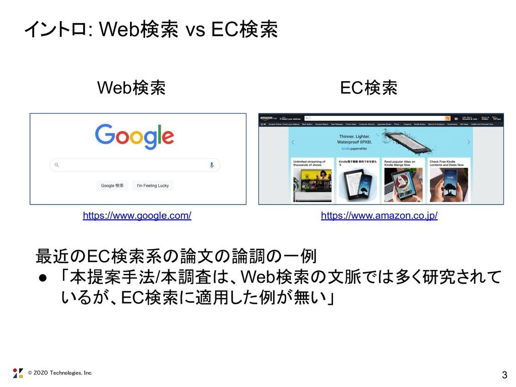 © ZOZO Technologies, Inc. 3 イントロ: Web検索 vs EC検索...