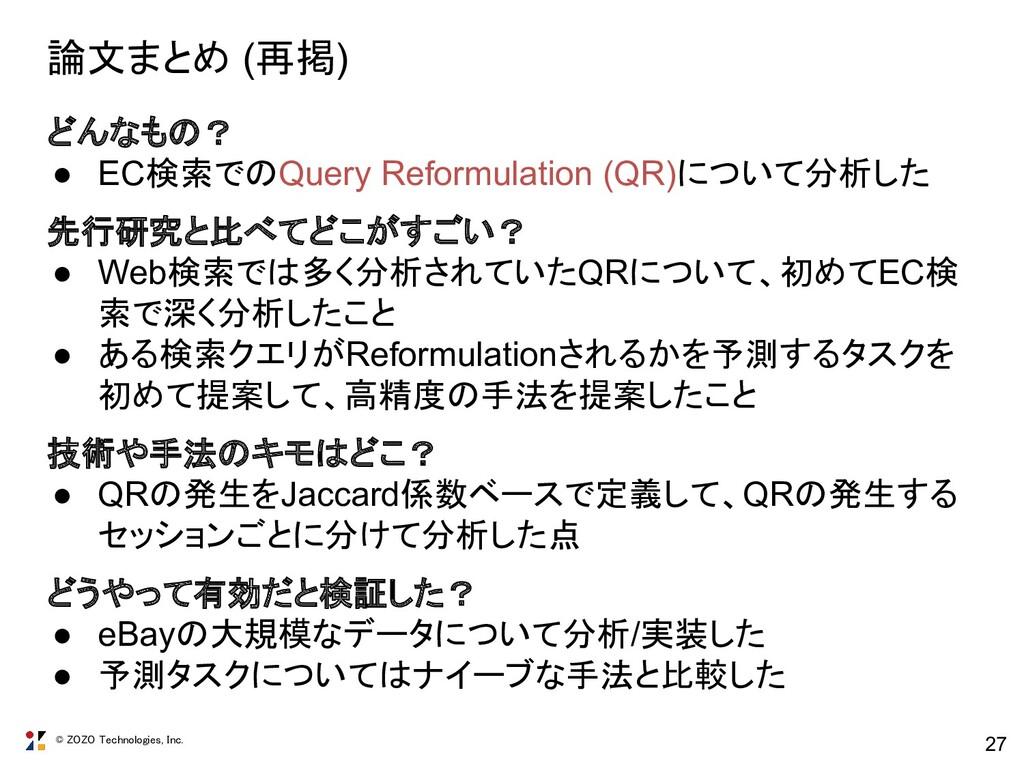 © ZOZO Technologies, Inc. 27 論文まとめ (再掲) どんなもの? ...