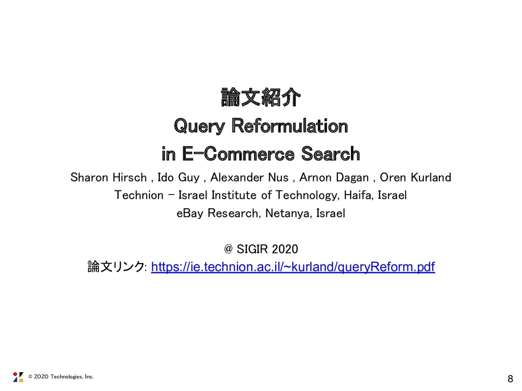 © ZOZO Technologies, Inc. 8 論文紹介 Query Reformu...