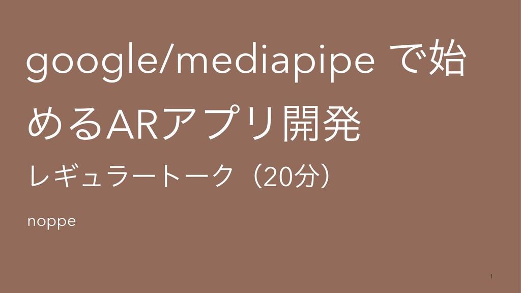 google/mediapipe Ͱ ΊΔARΞϓϦ։ൃ ϨΪϡϥʔτʔΫʢ20ʣ nop...