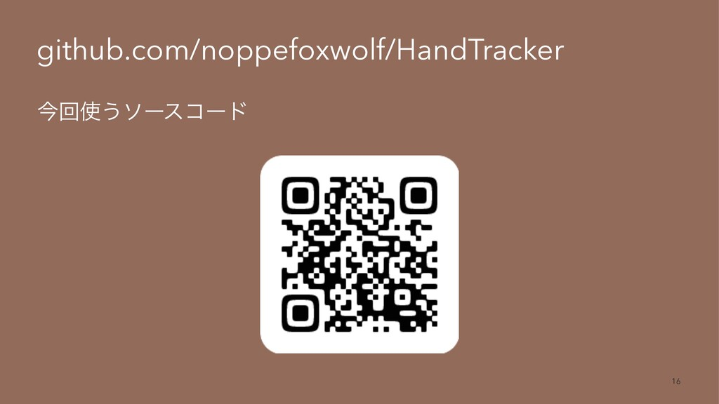github.com/noppefoxwolf/HandTracker ࠓճ͏ιʔείʔυ ...
