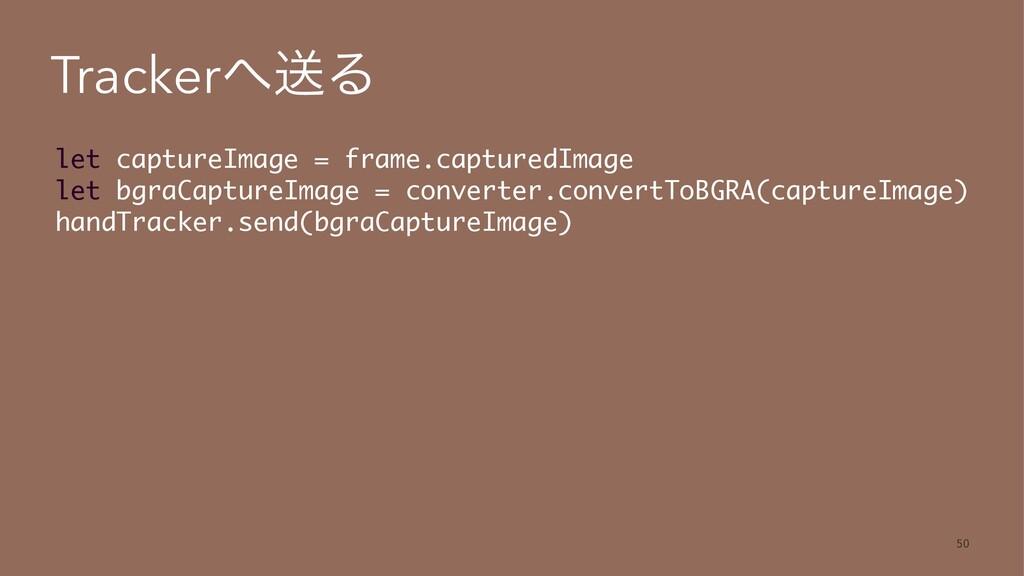 TrackerૹΔ let captureImage = frame.capturedIma...