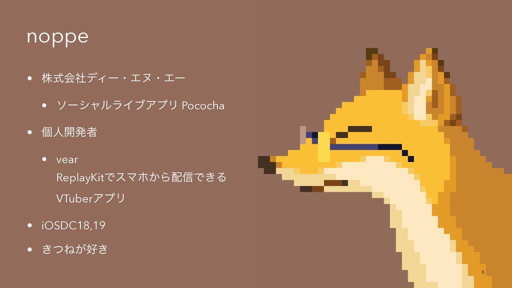 noppe • גࣜձࣾσΟʔɾΤψɾΤʔ • ιʔγϟϧϥΠϒΞϓϦ Pococha • ݸ...