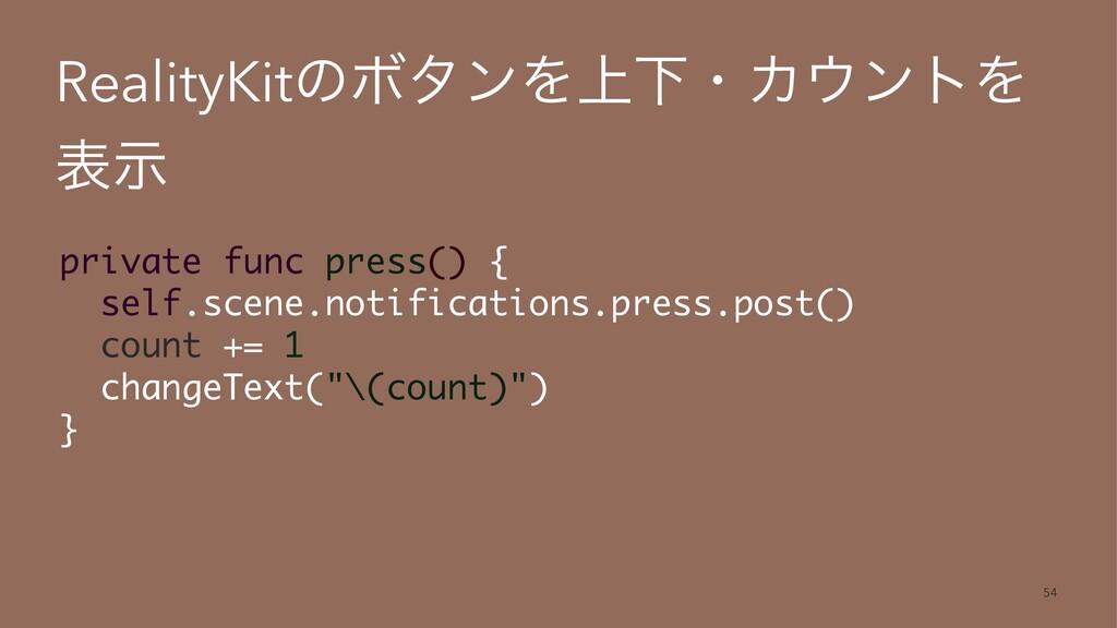 RealityKitͷϘλϯΛ্ԼɾΧϯτΛ දࣔ private func press()...