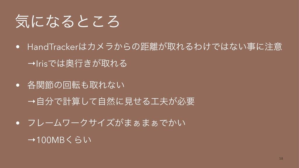 ؾʹͳΔͱ͜Ζ • HandTrackerΧϝϥ͔Βͷڑ͕औΕΔΘ͚Ͱͳ͍ʹҙ →I...