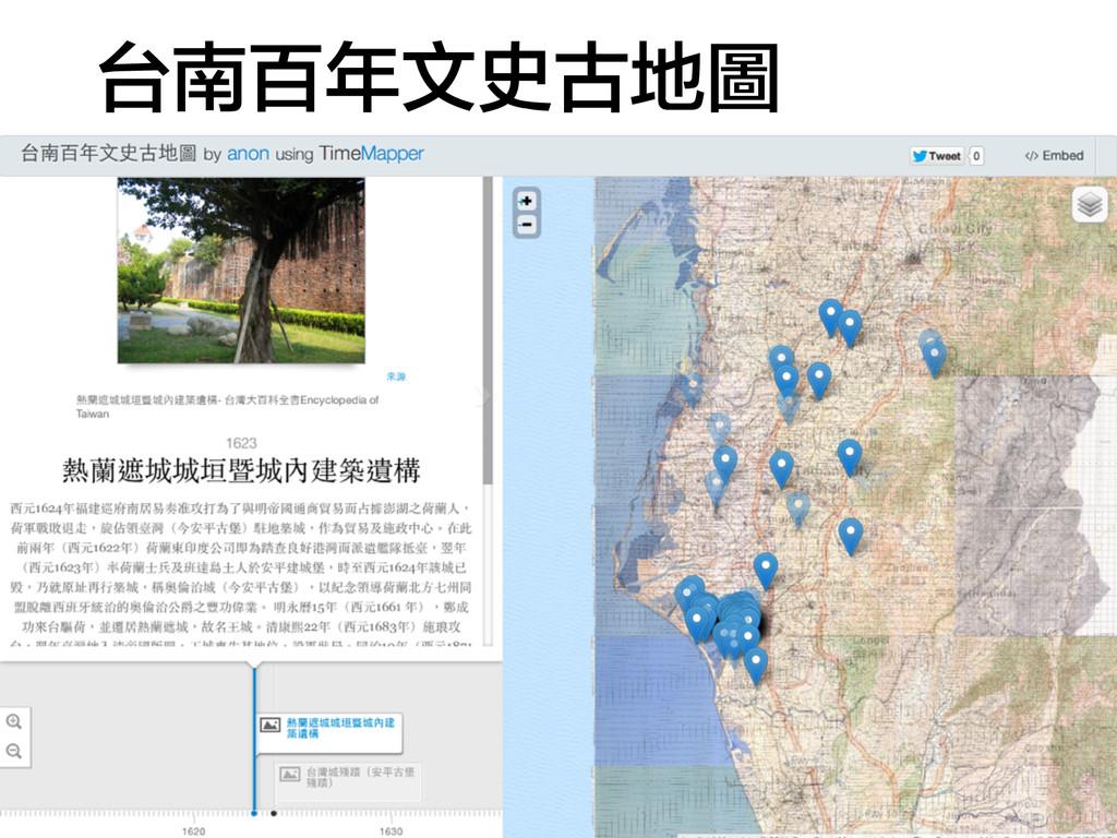 台南百年文史古地圖