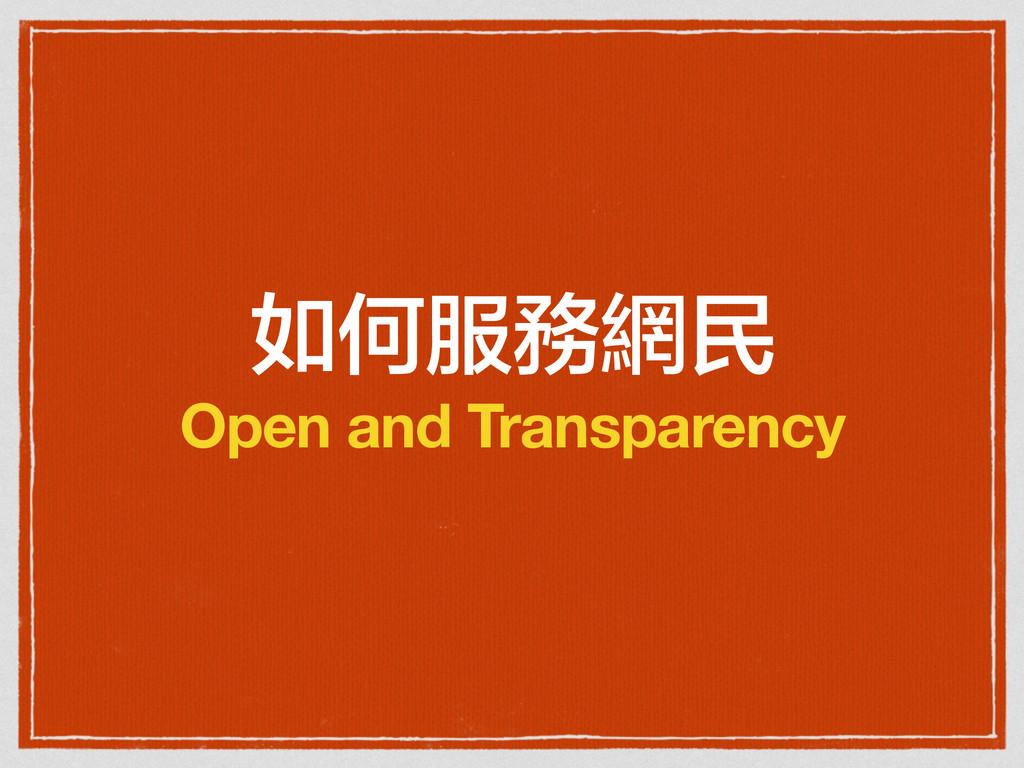 如何服務網民 Open and Transparency