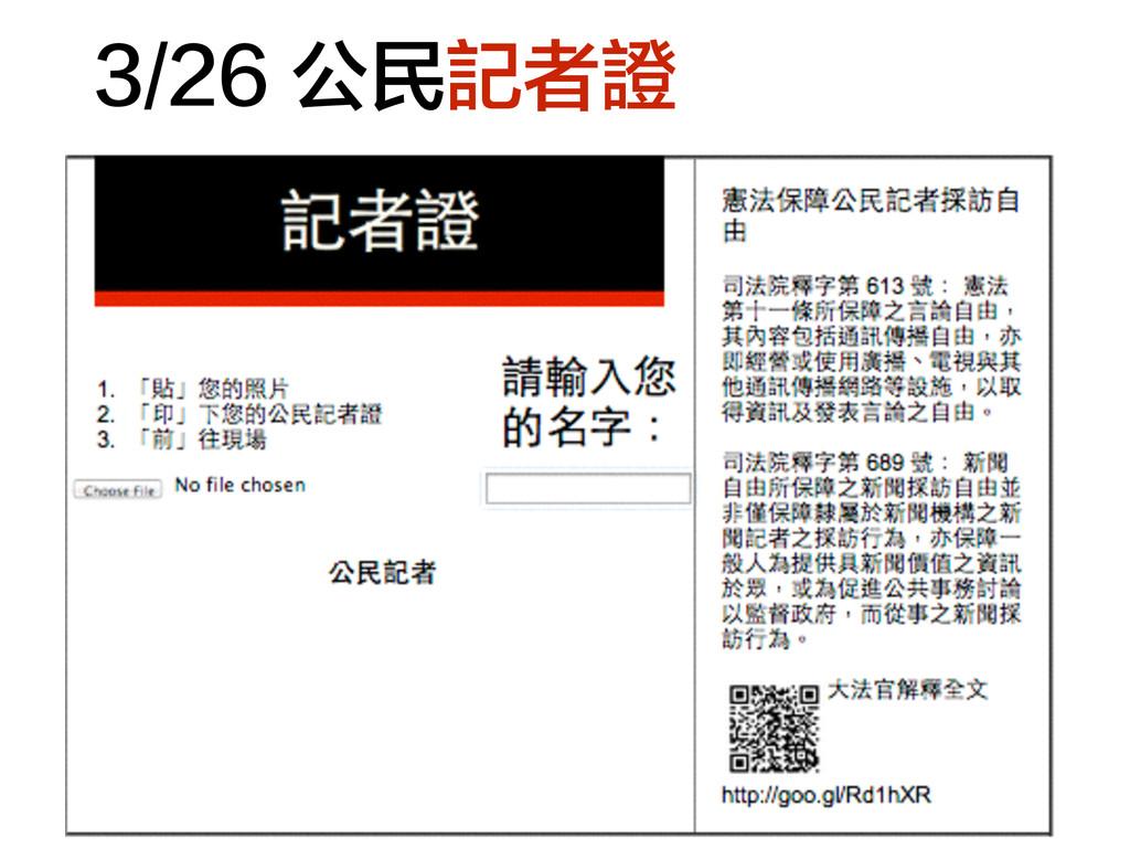 3/26 公民記者證