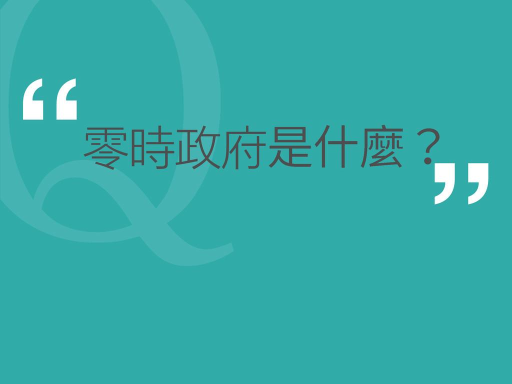 """2 """" """" 零時政府僽➊랃"""