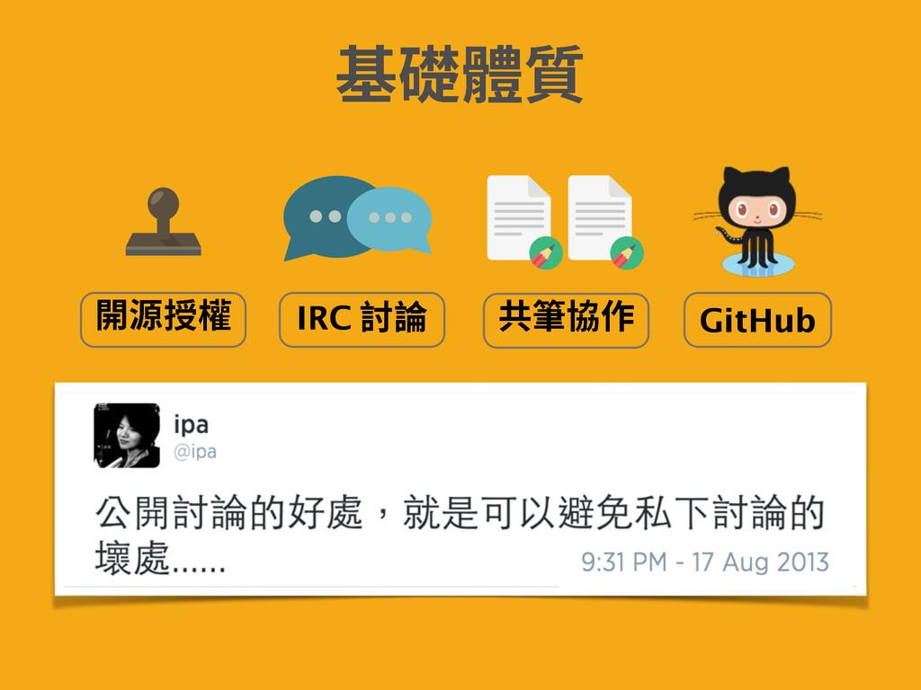㛇燊넓颶 IRC鎣锸 GitHub Ⱏ瘘⼿⡲ 䱇奚 彂