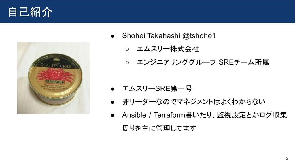 2 ● Shohei Takahashi @tshohe1 ○ エムスリー株式会社 ○ エンジ...