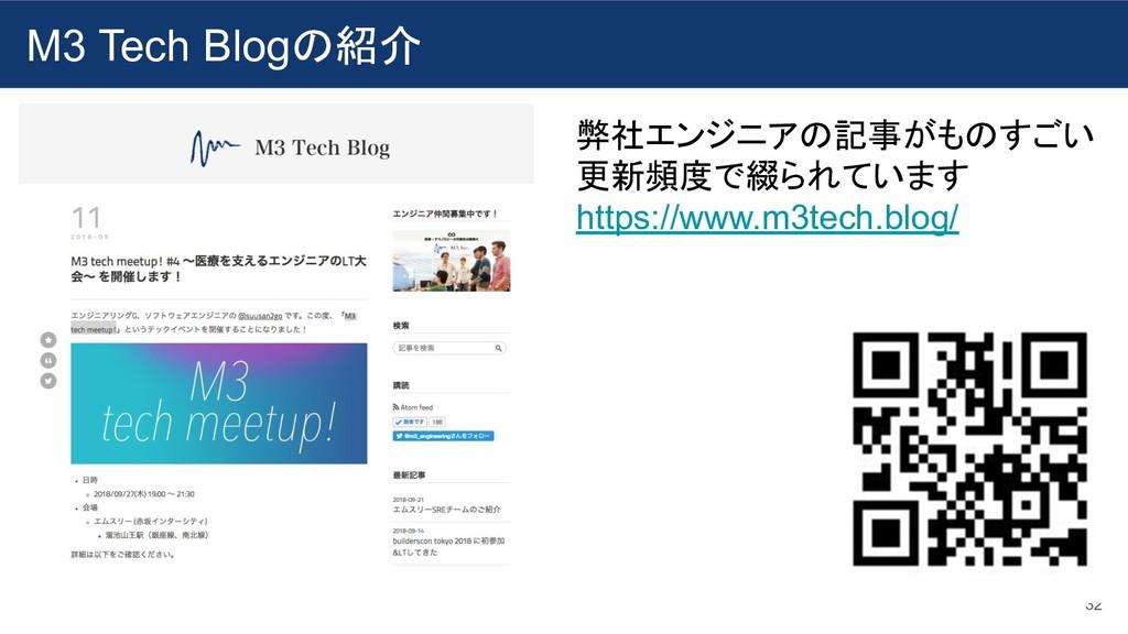 M3 Tech Blogの紹介 32 弊社エンジニアの記事がものすごい 更新頻度で綴られていま...
