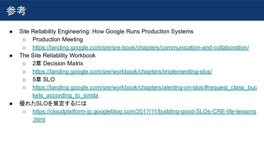 参考 ● Site Reliability Engineering: How Google R...