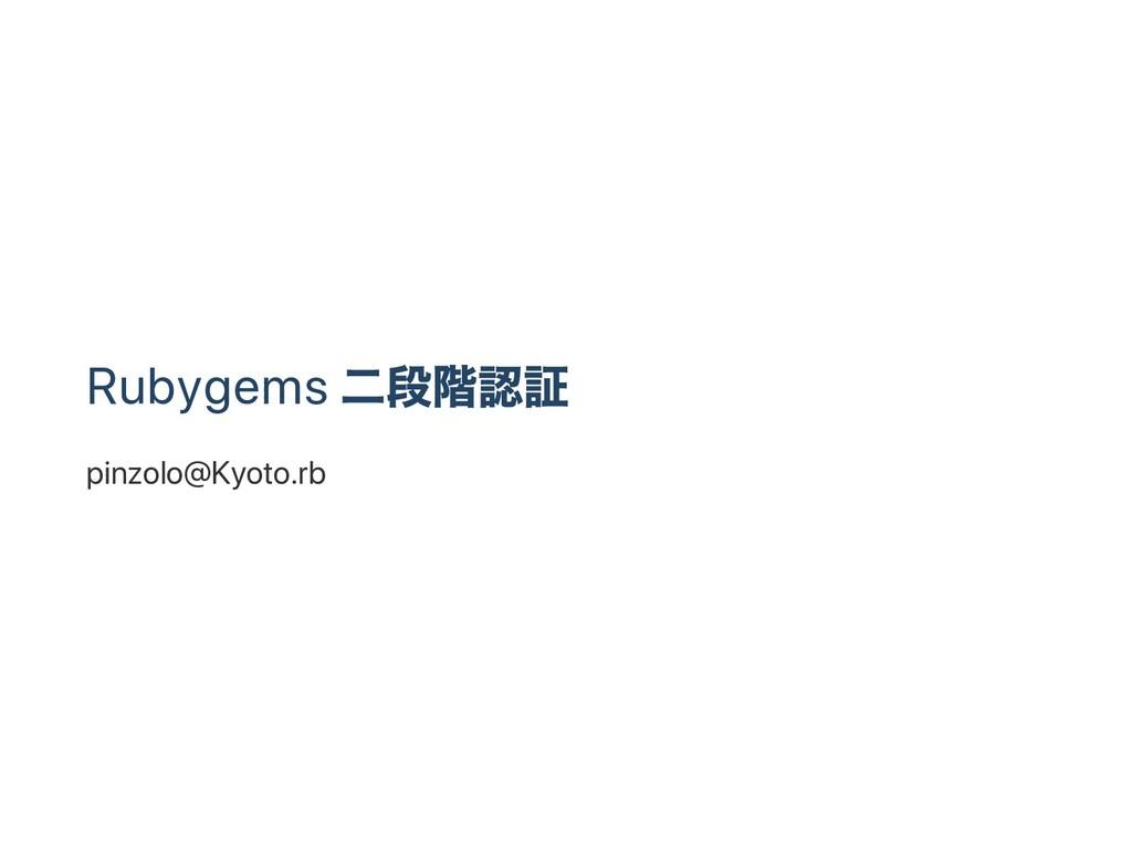 Rubygems 二段階認証 pinzolo@Kyoto.rb