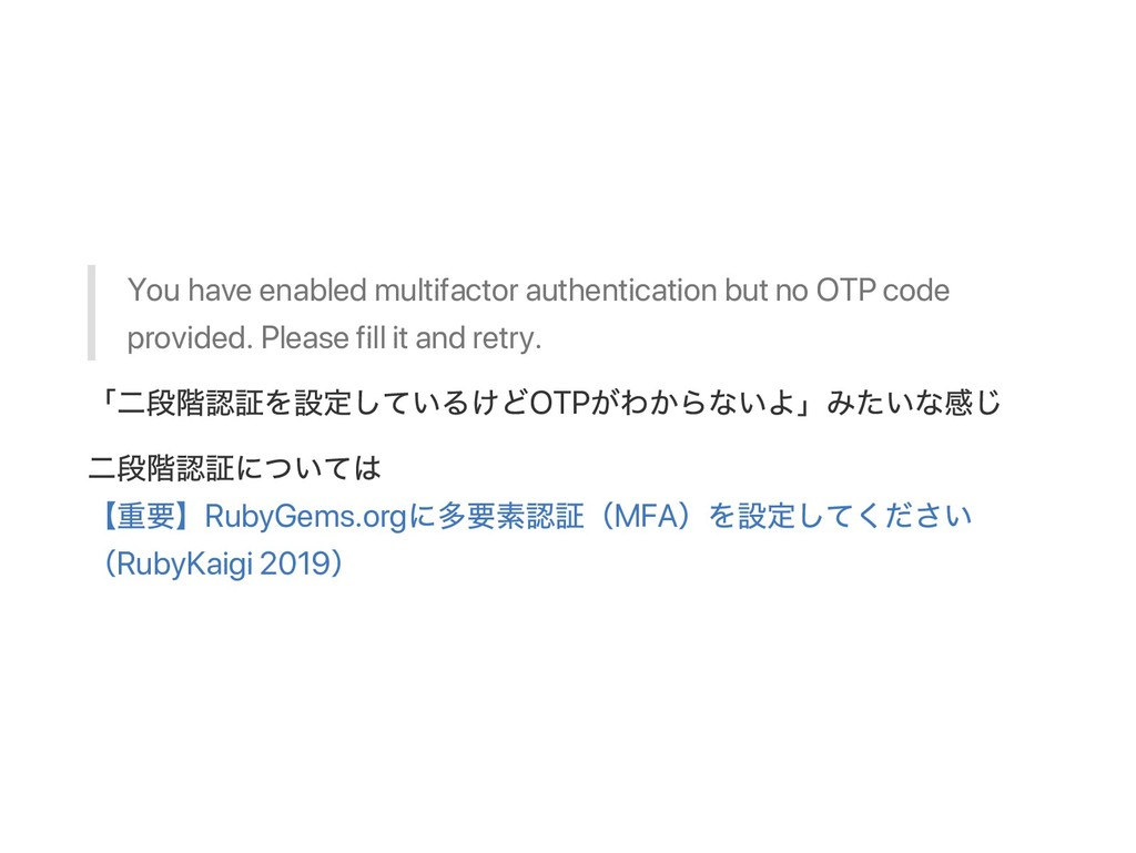 You have enabled multifactor authentication but...