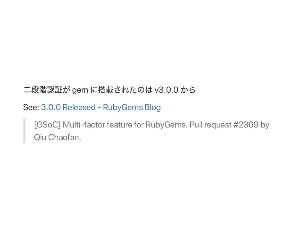 二段階認証が gem に搭載されたのは v3.0.0 から See: 3.0.0 Releas...